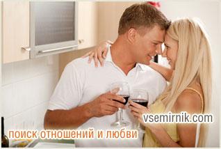 знакомства для отношений